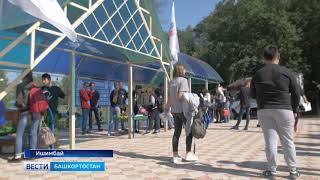 В Башкирии в шестой раз прошёл молодёжный форум «Я - гражданин!»