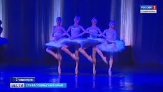 Краснодарский балет в подарок ставропольцам