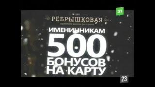 Новости 31 канала. 29 октября