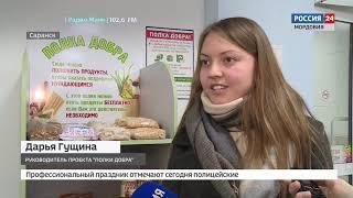 В Саранске стартовал благотворительный проект «Полка добра»