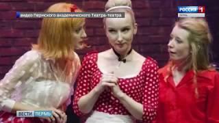 Пермский Театр-Театр вернулся из сибирских гастролей