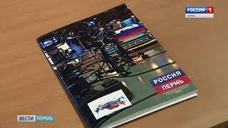 В Перми стартовал фестиваль «Щит России»
