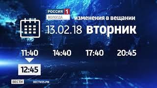 Изменилась сетка вещания ГТРК «Вологда»