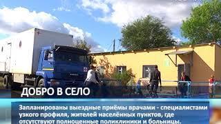 """Самарская область присоединилась ко Всероссийской акции """"Добро в село"""""""