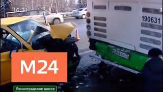 В результате ДТП на Ленинградском шоссе погиб таксист, два человека пострадали - Москва 24