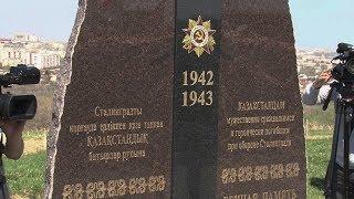 В Волгограде открыли памятник павшим героям Сталинградской битвы из соседнего государства