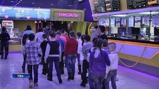 «Вести» проверили, насколько безопасны кинотеатры и торговые центры Уфы