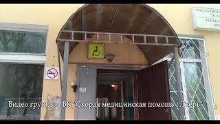 Городская больница №1 Тверь