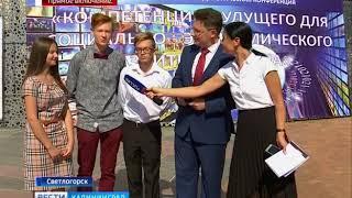 В Светлогорске проходит региональный педсовет