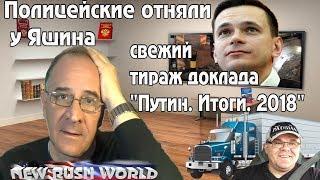 Полицейские украли «итоги Путина», новости Youtube | Новости 7:40, 12.03.2018