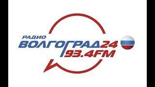 Радио «Волгоград 24» готовится к первому эфиру