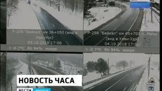 На участке трассы «Байкал» в Шелеховском и Слюдянском районах заторов из за снега нет
