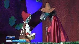 В уфимском Театре кукол состоялась премьера спектакля «Красная шапочка»