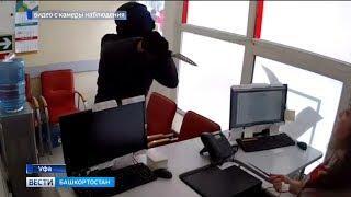 Не на ту напал: в Уфе сотрудница офиса микрозаймов дала отпор вооруженному грабителю