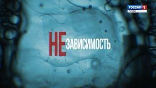 """""""НеЗависимость"""" 08.12.2018"""