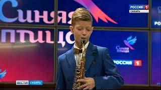 В Новосибирске проходит отборочный этап всероссийского конкурса «Синяя птица»