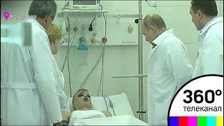 Владимир Путин в Кемерове посетил больницу, где находятся пострадавшие от пожара