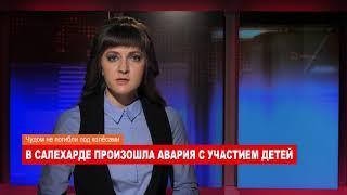 Ноябрьск. Происшествия от 14.03.2018 с Ольгой Тишениной