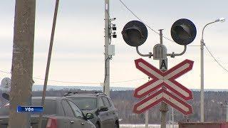 После смертельной аварии на Нагаевском переезде в Уфе требуют усилить меры безопасности