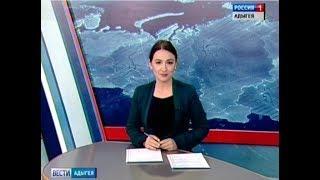Вести Адыгея - 10.04.2018