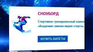 В Красноярске начались продажи билетов на Универсиаду-2019