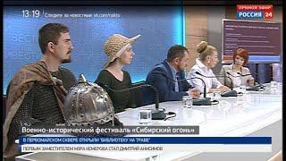 Пресс-конференция: про фестиваль «Сибирский огонь»