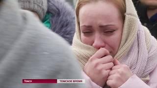Трагедия в Кемерове. Томские дети