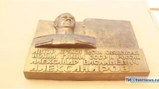 В Твери открыли памятную доску Александру Васильевичу Александрову