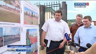 Определены перспективы социально-экономического развития Городищенского района