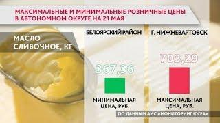 В Югре обновились максимальные и минимальные цены на основные продукты питания