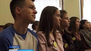 В Советске стартовал III Международный съезд славянской молодёжи