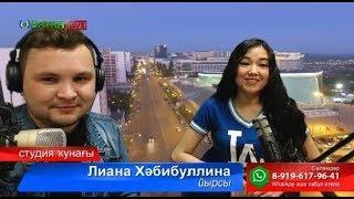Лиана Хабибуллина в эфире «Ватан live» спела старинную башкирскую песню «Ҡапсыҡ урман»