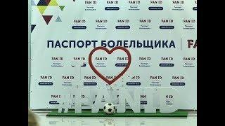 """Ветераны """"Крыльев Советов"""" получили паспорт болельщиков ЧМ-2018"""