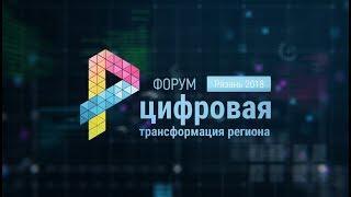 Форум «Цифровая трансформация региона». Первый день (полная версия канала ТКР)