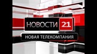 Прямой эфир Новости 21 (23.07.2018) (РИА Биробиджан)