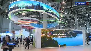 В Сочи стартовал Российский инвестиционный форум