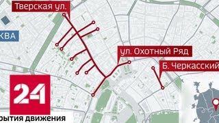 Часть центра Москвы на три дня станет пешеходной - Россия 24