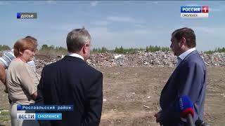 Смоленский губернатор проконтролировал исполнение поручения по свалке