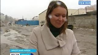 Жители Сергиевого Посада в Иркутском районе уже четыре года ждут асфальтированную дорогу