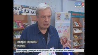 Известный детский писатель Дмитрий Рогожкин приехал в Чебоксары пообщаться с юными читателями