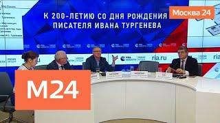 Москва 24 показала, как столица отпразднует юбилей Ивана Тургенева - Москва 24