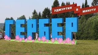 Удмуртия в минуту: продажа «Соловьевских дач» и «Гербер» в Санкт-Петербурге