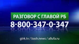 19 апреля Рустэм Хамитов в прямом эфире ответит на вопросы граждан