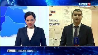 События недели: выборы президента РФ, опасный лед, ребенок провалился в люк