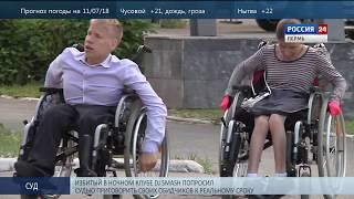 Пермский университет исследуют на доступность без ограничений