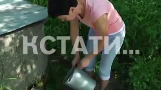 Водопроводная битва в Дальнеконстантиновском районе - жители больше месяца сидят без воды