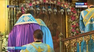 В Смоленске стартовали одигитриевские торжества