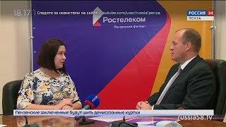Россия 24. Пенза: новые цифровые сервисы от «Ростелекома»