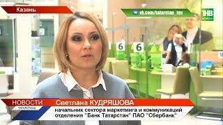 """Дело на сто миллионов: нижнекамцы перестали выплачивать кредит """"Сбербанку"""" - ТНВ"""
