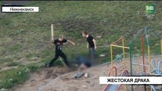 Жестокая драка в Нижнекамске - ТНВ